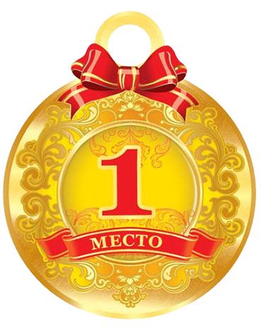 Поздравления за 1 место